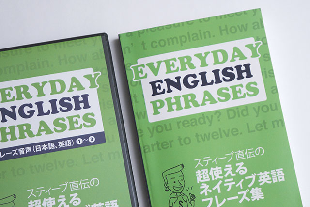 EVERYDAY ENGLISH PHRASES 教本&CD-ROM